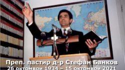 Преп. пастир д-р Стефан Банков (1934-2021)